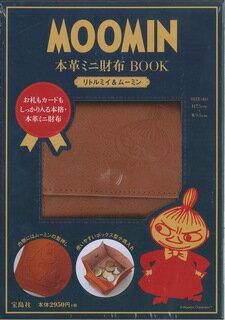 MOOMIN本革ミニ財布BOOK リトルミイ&ムーミン ([バラエティ])