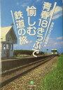 青春18きっぷで愉しむ鉄道の旅[青春18きっぷ探検隊]