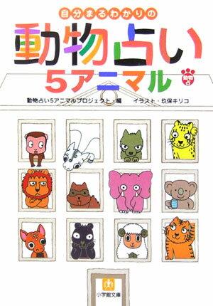 自分まるわかりの動物占い5アニマル (小学館文庫) [ 動物占い5アニマルプロジェクト ]...:book:11577622