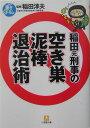 稲田元刑事の空き巣泥棒退治術