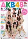 【バーゲン本】【送料無料】AKB48 in TOKYO DOME 1830mの夢【バーゲンブック】 [ AKB48東京ドームコンサートオフィシャルムック ]