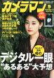 カメラマン 2014年 09月号 [雑誌]