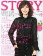 STORY (ストーリィ) 2014年 09月号 [雑誌]