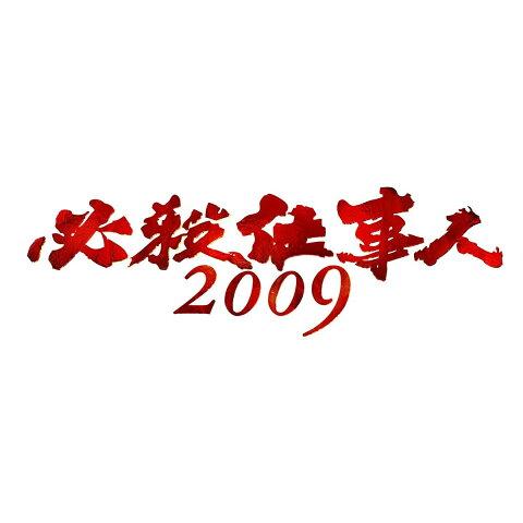 必殺仕事人 2009 新春スペシャル [ 東山紀之 ]