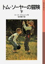 トム・ソーヤーの冒険 下 (岩波少年文庫 094) [ マーク・トウェイン ]