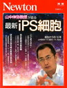 最新iPS細胞 山中伸弥教授が語る (ニュートンムック Newton別冊)