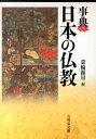 事典日本の仏教 [ 蓑輪顕量 ]