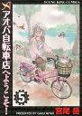 アオバ自転車店へようこそ!(5) (ヤングキングコミックス) [ 宮尾岳 ]