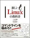 新しいLinuxの教科書 [ 三宅英明 ]
