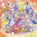 Happy Go Lucky!ドキドキ!プリキュア(CD+DVD)