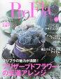 季刊 PreFla (プリ*フラ) 2014年 09月号 [雑誌]