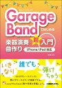 GarageBandではじめる楽器演奏・曲作り超入門 iPhone/iPad対応 [ 松尾公也 ]
