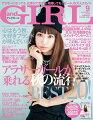 and GIRL (����ɥ�����) 2014ǯ 09��� [����]