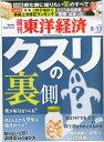週刊 東洋経済 2014年 9/13号 [雑誌]