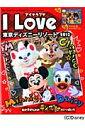 アイ・ラブ・東京ディズニーリゾート(2013) [ Disney Fan編集部 ]