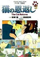 猫の恩返し(3) [ 森田宏幸 ]