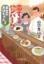 恋するハンバーグ 食堂のおばちゃん 2 (ハルキ文庫) [ 山口恵以子 ]