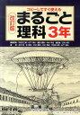 まるごと理科(3年)改訂版 [ 平田庄三郎 ]