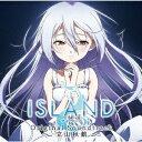 TVアニメ「ISLAND」オリジナル・サウンドトラック [ 立山秋航 ]