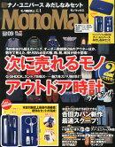 Mono Max (��Ρ��ޥå���) 2014ǯ 09��� [����]