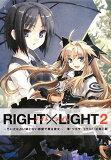 【】Right×light(2)