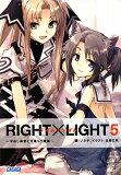 【】Right×light(5)