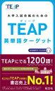 大学入試合格のためのTEAP英単語ターゲット [ 旺文社 ]