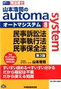 山本浩司のautoma system(8(民事訴訟法・民事執行法・民)第3版 [ 山本浩司 ]