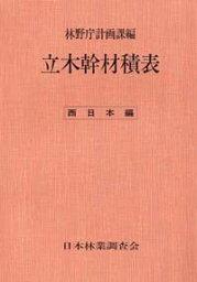 立木幹材積表 西日本編 [ 林野庁計画課 ]
