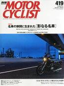 �̺� MOTORCYCLIST (�⡼�����������ꥹ��) 2014ǯ 09��� [����]