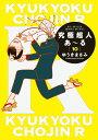 究極超人あ〜る10通常版 (ビッグ コミックス〔スペシャル〕) [ ゆうき まさみ ]