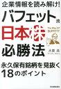 企業情報を読み解け!バフェット流日本株必勝法 [ 大原浩 ]