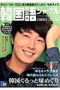 韓国語ジャーナル(第41号) チョン・イル 特集:時代劇あるあるフレーズ (アルク地球人ムック)
