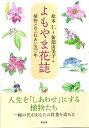 よもやま花誌 植物とのふれあい五〇年 [ 松本 仁 ]