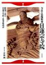 寺社の装飾彫刻日蓮宗寺院 彫刻で見る日蓮の生涯と法華経説話 若林純