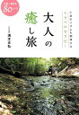 大人の癒し旅中部~西日本80コース 心身のリズムを調律するトラベルセラピー [ 清水正弘 ]