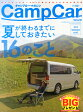キャンプカーマガジン 2014年 09月号 [雑誌]