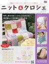 週刊 ニット&クロッシェ 2014年 9/24号 [雑誌]