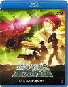 機動戦士ガンダム MSイグルー2 重力戦線 1 あの死神を撃て!【Blu-ray】 [ てらそままさき ]