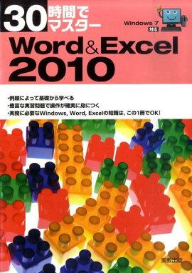 30���֤ǥޥ�����Word��Excel 2010