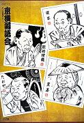 CDブック 東横落語会(全1巻)