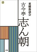 CDブック 東横落語会 古今亭志ん朝(全1巻)