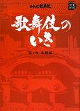 歌舞伎のいき(第1巻(基礎編))