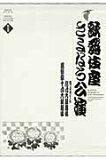 歌舞伎座さよなら公演(第5巻) [ 河竹登志夫 ]