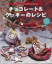 【バーゲン本】チョコレート&クッキーのレシピ