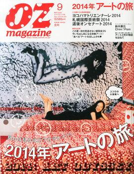 OZ magazine (�������ޥ�����) 2014ǯ 09��� [����]