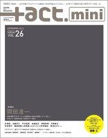 +act.Mini. (プラスアクトミニ) Vol.26 2014年 09月号 [雑誌]