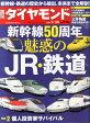 週刊 ダイヤモンド 2014年 9/20号 [雑誌]