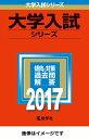 関西大学(法学部・経済学部・商学部・政策創造学部・総合情報学部ー学部個別日程)(2017)