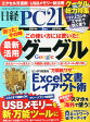 日経 PC 21 (ピーシーニジュウイチ) 2014年 09月号 [雑誌]